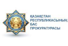 Қазақстан Республикасының Бас прокуратурасы