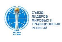 Съезд лидеров мировых и традиционных религий